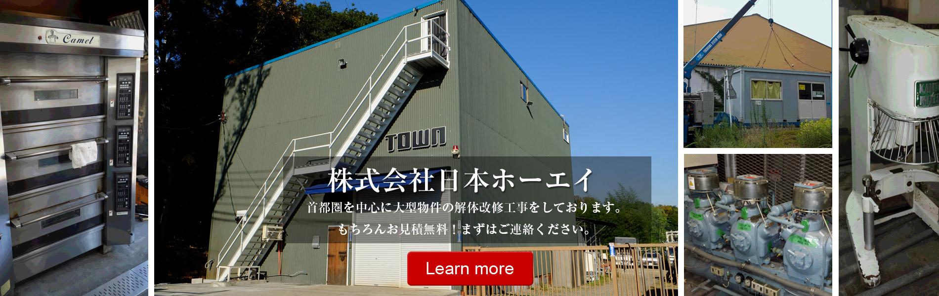 株式会社日本ホーエイ